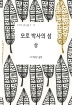 모로 박사의 섬(상)(1318 청소년문고 13)