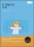 돈 까밀로의 사계(큰글씨책)(신부님 우리들의 신부님 4)