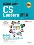 CS Leaders(CS리더스) 관리사(2020)(일주일에 끝내는)(개정판)