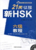 21õ ���� ��HSK 6�ޱ���(������������)