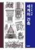 일러스트 자료 세계의 건축(AK Trivia Book(에이케이 트리비아 북))