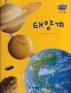 우주와 과학. 39: 태양계(세밀화 자연관찰)
