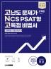 고난도 문제가 가득한 NCS PSAT형 고득점 비법서: 문제해결+자원관리능력(2021)(렛유인)