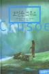로빈슨크루소(삼성초등세계문학 14)(양장본 HardCover)