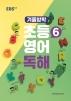 초등 6학년 겨울방학 영어 독해(2021)(EBS)