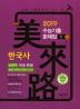 고등 한국사 수능기출 문제집. 11(2018)(미래로)