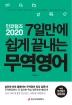 인코텀즈 2020: 7일만에 쉽게 끝내는 무역영어