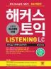 해커스 토익 LC 리스닝(Hackers TOEIC Listening)(개정판 7판)