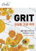 김상훈 고급 국어(2018)(Grit)(오르비 N제 시리즈)