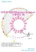 다빈치 리졸브(Davinci Resolve) 스튜디오 16(동영상으로 배우는)(DVD)