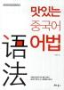 맛있는 중국어 어법(맛있는 중국어 기본서 시리즈 3)