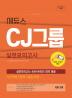 CJ그룹 실전모의고사(2018 하반기)(에듀스)(개정판)