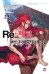 Re:제로부터 시작하는 이세계 생활. 23(노블엔진(Novel Engine))