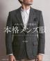 [보유]パタンナ-金子敏雄の本格メンズ服