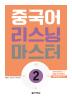 중국어 리스닝 마스터. 2(CD1장포함)