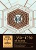 하버드 C.H.베크 세계사: 1350~1750(양장본 HardCover)