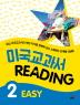 미국교과서 Reading Easy. 2(CD1장포함)