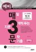 매일 지문 3개씩 푸는 문학 기출(예비 매3문)(3판)