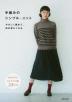 [보유]手編みのシンプル.ニット やさしく編めて,每日着たくなる