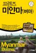 프렌즈 미얀마(버마)(Season3)(2017~2018)(개정판 3판)