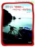 일본열도 7000KM 자전거로 여행하다