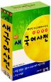 초등학교 민중 새 국어사전(개정된 새 교과서에 따른)(2판)