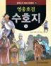 영웅호걸 수호지. 5(필독도서 중국고전문학 5)