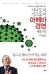 이나모리 가즈오의 아메바 경영 매뉴얼(세계 최고의 기업들이 따라 하는)