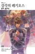 강각의 레기오스. 22: 윈터 폴(하)(엔티노벨(NT Novel))