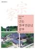 안동 간재 변중일 종가(경북의 종가문화 60)