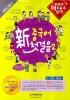 신 중국어 첫걸음. 2(개정판)(MP3CD1장, 단어장1권포함)