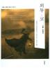 외투 코(미니북)(더클래식 세계문학 컬렉션 미니북 도네이션 21)