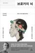 브로카의 뇌(사이언스 클래식 36)(양장본 HardCover)