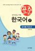 표준 한국어. 1(교사용 지도서)(중학생을 위한)