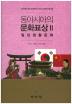 동아시아의 문화표상. 2: 일상 생활 문화(동아시아문화연구총서 5)(양장본 HardCover)