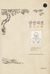 감산자전(월인천강 2)
