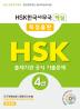 HSK 4급 출제기관 공식 기출문제(CD1장포함)