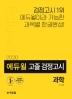 과학 고졸 검정고시(2020)(에듀윌)