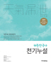해동한국사 천기누설(2017)(공단기)(3판)