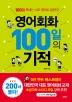 영어회화 100일의 기적(30만 부 돌파 기념 스페셜 커버)