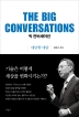 빅 컨버세이션: 대담한 대담