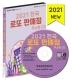 2021 전국 로또 판매점 주소록(CD)