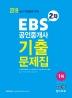 공인중개사 2차 기출문제집(2019)(EBS)