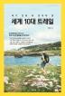 세계 10대 트레일(죽기 전에 꼭 걸어야 할)(크레이지 홀리데이 시리즈 6)