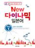 New 다이나믹 일본어 Step. 1(개정판)(CD1장포함)