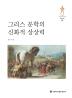 그리스 문학의 신화적 상상력(Studia Humanitatis 문명지평 6)(양장본 HardCover)