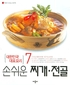 손쉬운 찌개 전골(대한민국 대표요리 7)