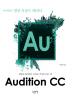 Audition CC(최이진의 영상 사운드 테크닉)