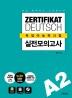 ZERTIFIKAT DEUTSCH 독일어능력시험 실전모의고사 A2(일단 합격하고 오겠습니다)(CD1장포함)
