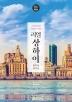 리얼 상하이: 항저우.쑤저우(2020~2021)(한빛라이프 '리얼 시리즈)